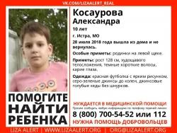 Разыскивается ребенок Косаурова Александра Сергеевна (10 лет), которая ушла из дома 28 июля 2018 года и не вернулась.