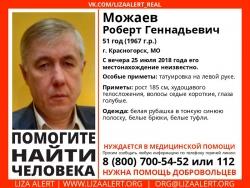 Разыскивается мужчина Можаев Роберт Геннадьевич (51 год), о котором с вечера 25 июля 2018 года информации нет.