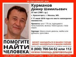 Разыскивается мужчина Курманов Дамир Шамильевич (37 лет), о котором с 17 июля 2018 года информации нет.