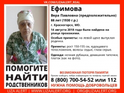 Разыскиваются родные Ефимовой Веры Павловны (~88 лет), которую 14 августа 2018 года обнаружили прохожие в городе Красногорск.