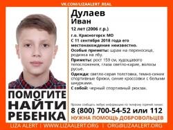 Разыскивается ребенок Дулаев Иван (12 лет), о котором с 11 сентября 2018 года информации нет.