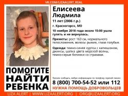 Разыскивается ребенок Елисеева Людмила (11 лет), которая ушла из дома 10 ноября 2018 года и не вернулась.