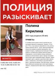 Разыскивается девушка Кирилина Полина (15 лет), о которой с 21 октября 2018 года информации нет.