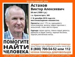 Разыскивается мужчина Астахов Виктор Алексеевич (59 лет), о котором с 16 декабря 2018 года информации нет.