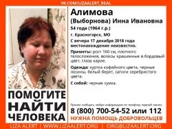 Разыскивается женщина Алимова (Выборнова) Инна Ивановна (54 года), которую видели в последний раз 17 декабря 2018 года.