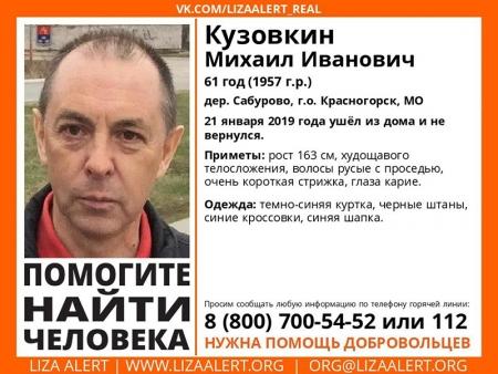 Разыскивается мужчина Кузовкин Михаил Иванович (61 год), который 21 января 2019 года ушёл из дома и не вернулся.