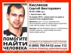 Разыскивается мужчина Кисляков Сергей Викторович (30 лет), который ушел из дома 16 января 2019 года с тех пор его местонахождение неизвестно.