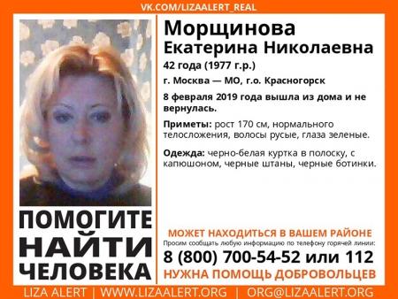 Разыскивается жещина Морщинова Екатерина Николаевна (42 года), о которой с 8 февраля 2019 года информации нет.