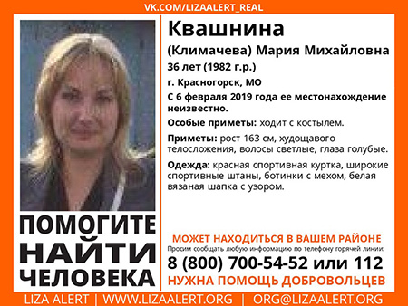 Разыскивается женщина Квашнина (Климачева) Мария Михайловна (36 лет), о которой с 6 февраля 2019 года информации нет.