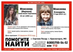 Разыскивается девушка Моисеева (Маркина) Анастасия Сергеевна (25 лет) и ребенок Моисеева Елизавета Владимировна (4 года), о которых со 2 февраля 2019 года информации нет.