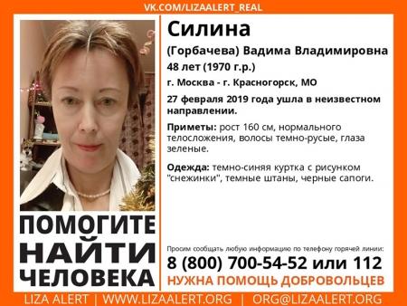 Разыскивается женщина Силина (Горбачева) Вадима (Влада) Владимировна (48 лет), о которой с 27 февраля 2019 года информации нет.
