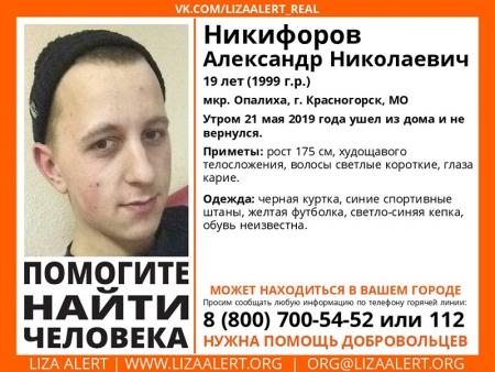 Разыскивается мужчина Никифоров Александр Николаевич (19 лет), о котором с 21 мая 2019 года информации нет.