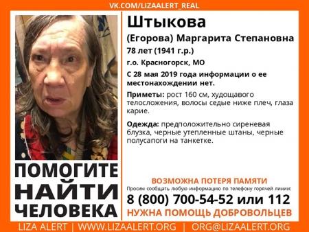 Разыскивается женщина Штыкова (Егорова) Маргарита Степановна (78 лет), о которой с 28 мая 2019 года информации нет.