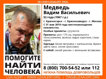 Разыскивается мужчина Медведь Вадим Васильевич (52 года), о котором с 31 мая 2019 года информации нет.