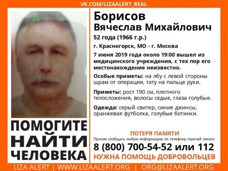 Разыскивается мужчина Борисов Вячеслав Михайлович (52 года), о котором с 7 июня 2019 года информации нет.