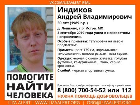 Разыскивается мужчина Индиков Андрей Владимирович (30 лет), о котором с 3 сентября 2019 года информации нет.