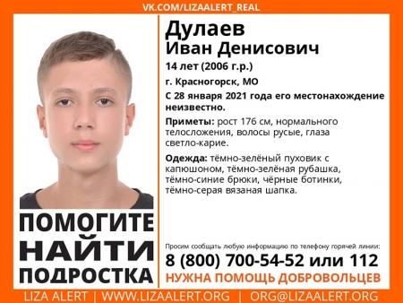 ПОВТОРНО разыскивается ребенок Дулаев Иван Денисович (14 лет), о котором с 28 января 2021 года информации нет.