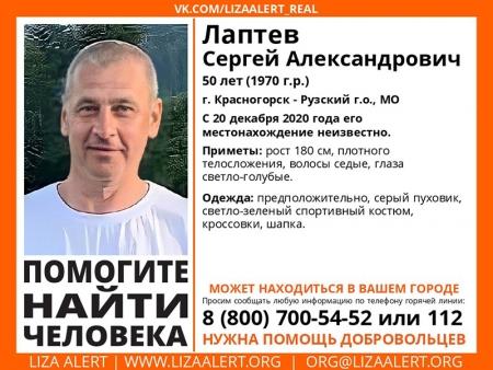 Разыскивается мужчина Лаптев Сергей Александрович (50 лет), о котором с 20 декабря 2020 года информации нет.