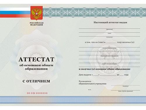 Утерянный аттестат в Красногорске на имя Ландышева Ольга Юрьевна считать недействительным!