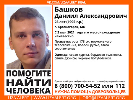 Разыскивается мужчина Башков Даниил Александрович (25 лет), о котором со 2 мая 2021 года информации нет.