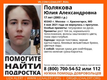 Разыскивается женщина Полякова Юлия Александровна (17 лет), о которой с 4 мая 2021 года информации нет.