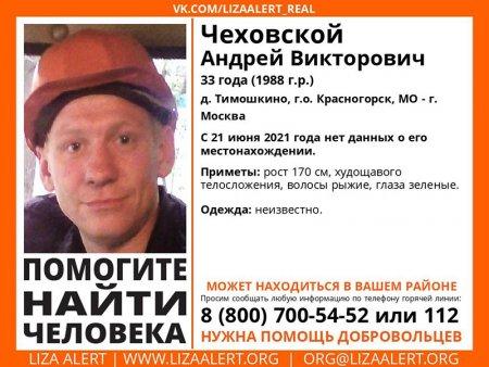 Разыскивается мужчина Чеховской Андрей Викторович (33 года), о котором с 21 июня 2021 года информации нет.