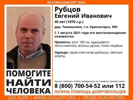 Разыскивается мужчина Рубцов Евгений Иванович (45 лет), о котором с 21 июня 2021 года информации нет.